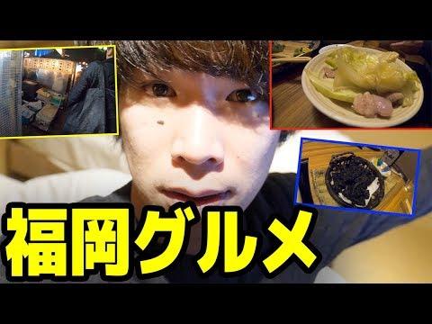 福岡旅行モツ鍋海鮮イカスミ天ぷら福岡のグルメ食べ尽くし#2Vlog