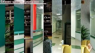 Смотреть видео WIKIMETRIA| Бизнес-центр: Диапазон | АРЕНДА ОФИСА В МОСКВЕ онлайн