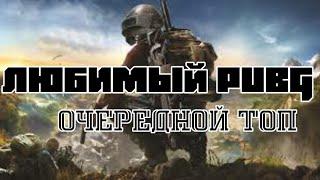К - КОМАНДА. ИЛИ ОЧЕРЕДНОЙ ТОПчик #pubg #pubgmobile #pubgua #mobilegaming