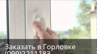 Окна Veka (Горловка)(Продажа, установка пластиковых окон, входных и межкомнатных дверей, французских балконов и кондиционеров...., 2012-09-05T19:46:38.000Z)