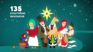 Анонсний ролик книги - ''Книга-мандрівка. Україна''