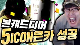 [본캐] 최초 5아이콘 은카팀 현실이 됐다!! 드디어 …
