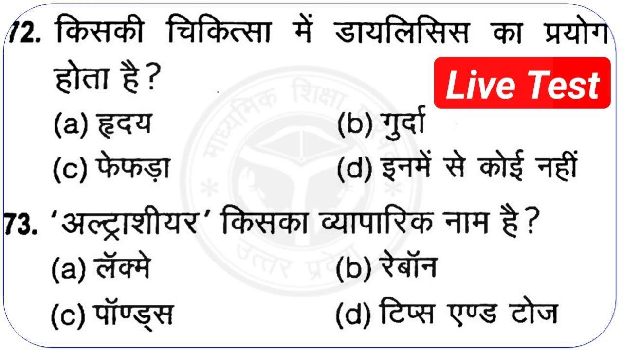 खंड शिक्षा अधिकारी #UPPSC BEO Live Test (टॉप-51 प्रश्नोत्तरी) #Khand Shiksha Adhikari Gk #BEO GK