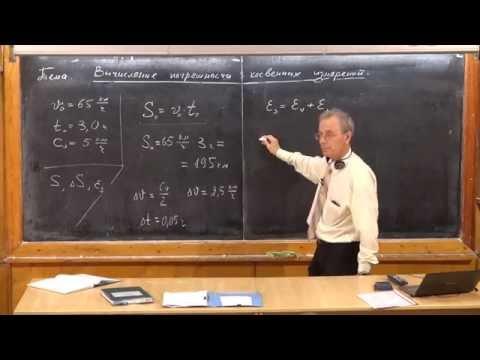 Урок 4. Погрешность косвенных измерений
