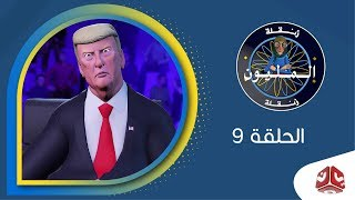 زنقلة والمليون | البرنامج السياسي الساخر | الحلقة 9 | يمن شباب