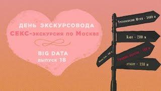Секс-тур по Москве | День экскурсовода | BIG DATA #18