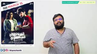 Ispade Rajavum Idhaya Raniyum review by Prashanth