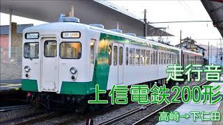 【全区間走行音】上信電鉄200形 高崎→下仁田