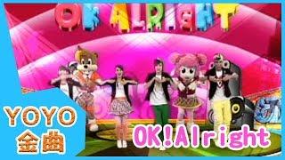 YOYO金曲_OK!Alright