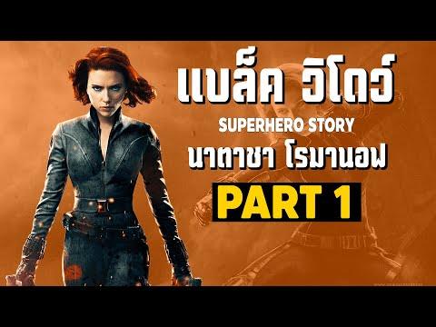 [1]การเดินทางของ Black Widow ในจักวาลภาพยนต์ MCU Part1 SUPER HERO STORY