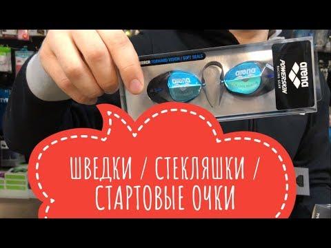 Шведки. Стекляшки. Стартовые очки. Обзор очков для плавания на соревнованиях.