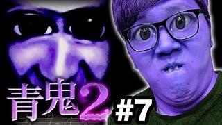 【青鬼2】ヒカキンの青鬼2実況プレイ Part7【ホラーゲーム】 thumbnail