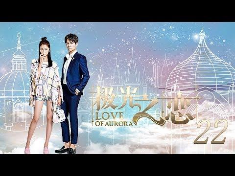 极光之恋 22丨Love of Aurora 22(主演:关晓彤,马可,张晓龙,赵韩樱子)【TV版】