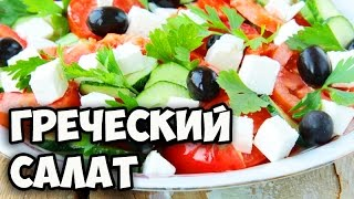 Как приготовить греческий салат с фетаксой || Греческий салат рецепт классический || Подготовка