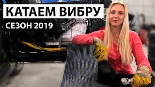 ВИБРОИЗОЛЯЦИЯ - подготовка к соревнованиям 2019 - #miss_spl