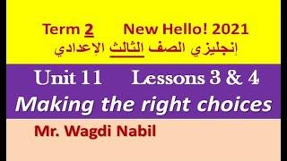 شرح وحل الوحدة 11 الدرسين 3 & 4 إنجليزي تالتة إعدادي ترم ثاني - Unit 11 - Making the right choices