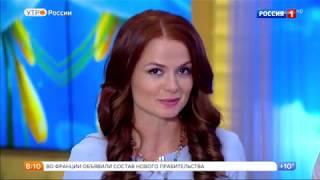 Елена Ландер Утро России  18 05 2017