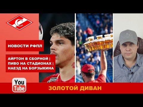 СЭ против Борзыкина | Айртон в сборной | Пиво на стадионах