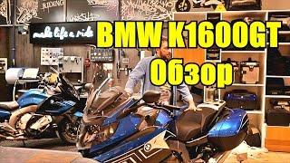 BMW K1600GT Обзор мотоцикла. Сравнение моделей 2016 и 2017 годов.