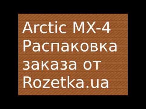Термопаста ARCTIC MX-4 4 г (ACTCP00002B)