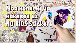 Моя коллекция наклеек от NoKidsStickers cмотреть видео онлайн бесплатно в высоком качестве - HDVIDEO