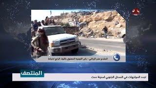 تجدد المواجهات في المدخل الجنوبي لمدينة دمت