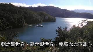 慈佑眾生觀世音(2017年11月28日石碇千島湖一日遊)