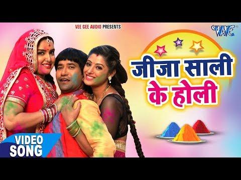 भोजपुरी का सबसे हिट होली वीडियो गीत - Jija Sali Ke Holi - VIDEO JUKEBOX - Bhojpuri Holi Songs 2018