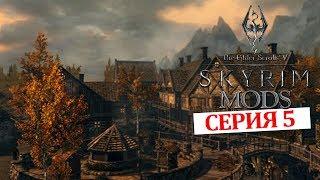 Город грехов - Рифтен #5 | The Elder Scrolls V Skyrim Special Edition