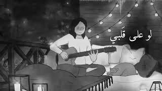 ميدلي لو على قلبي | زينه عماد