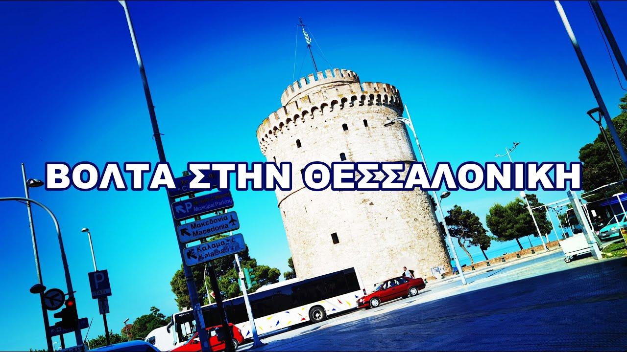 Βόλτα στην Θεσσαλονίκη 🇬🇷