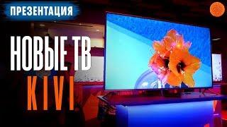 KIVI: презентация новых телевизоров в Киеве