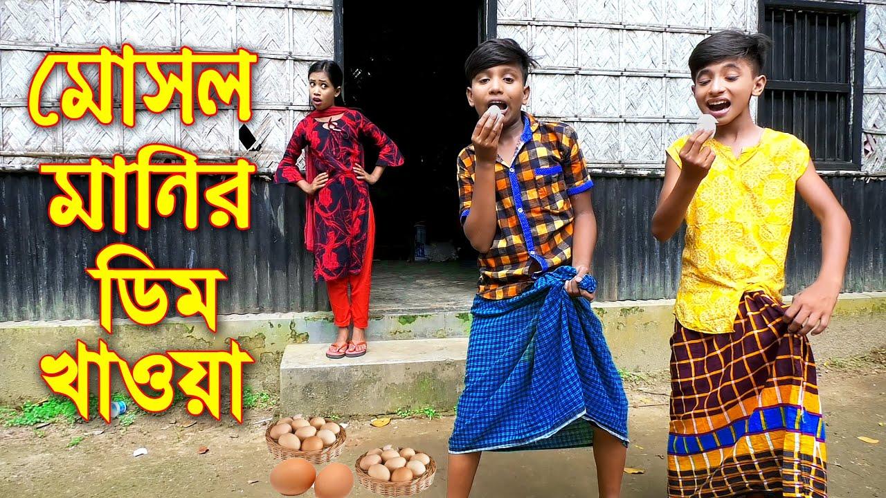 মোসলমানির ডিম খাওয়া || Mosolmanir Dim khaya || বাংলা শর্টফিল্ম  || বাংলা নাটক ২০২১