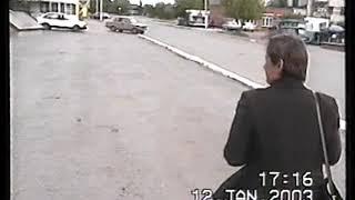 Заводоуковск 2003