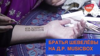 Телеканал Russian MusicBox подвел итоги 2016 года. Звезды на дне рождения Russian MusicBox