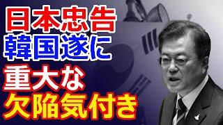 【驚愕】日本忠告 韓国遂に 重大な 欠陥気付いて