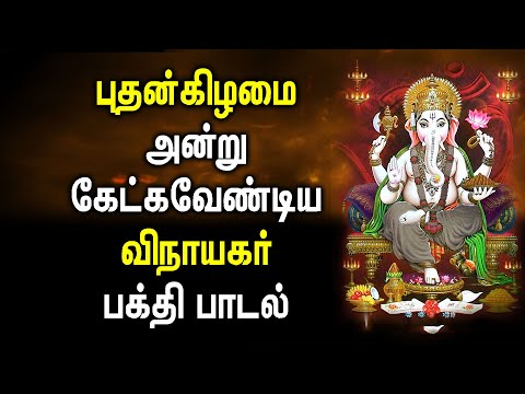 தீய-சக்திகள்-உங்களை-தாக்காமல்-பாதுகாக்கும்-விநாயகர்|-ganapathi-devotional-song|-pillayar-tamil-padal