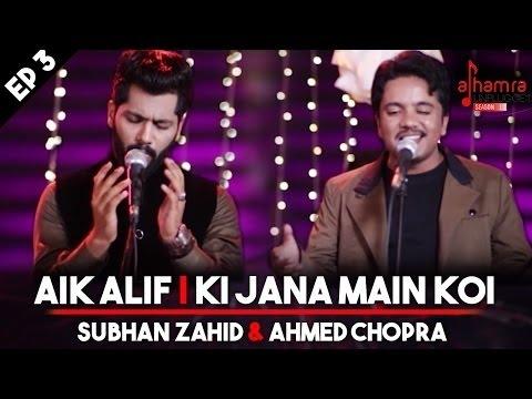Ki Jana Main Koi   Aik Alif   Subhan Zahid & Ahmed Chopra   Alhamra Unplugged   Season 1  Ep 3    HD