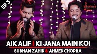 Ki Jana Main Koi | Aik Alif | Subhan Zahid & Ahmed Chopra | Alhamra Unplugged | Season 1| Ep 3  | HD