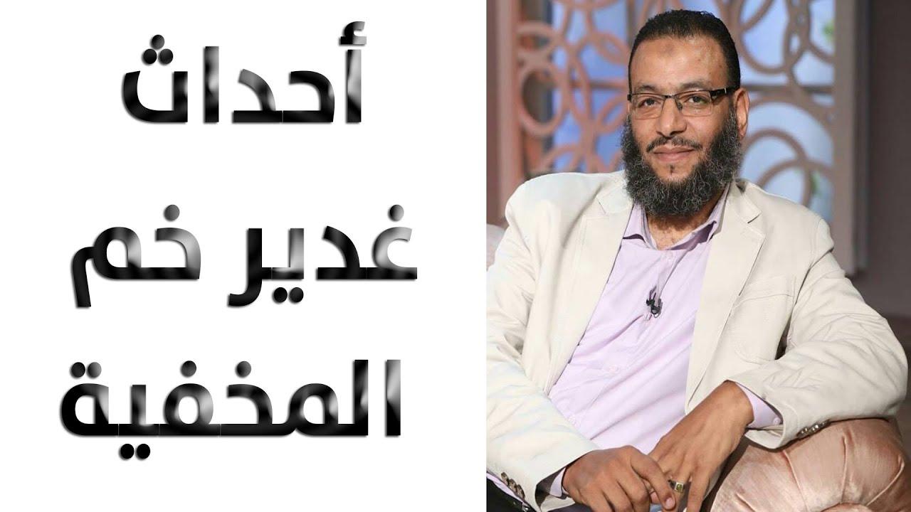وليد إسماعيل   لو كنت مكاني ...... أحداث غدير خم المخفية !!!!