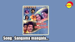 Sangama mangala - Archana araadhana