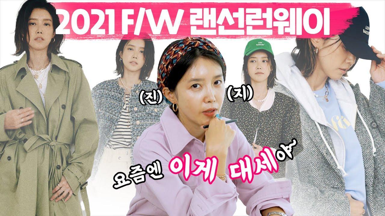 [ENG] 채정안의 2021 F/W 랜선런웨이에 초대합니다👗👛ㅣ집콕쇼핑 지향 채널🥰 An Invitation to Chae Jung An's 21 F/W Online Runway