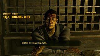 fallout New Vegas 63 ЭД-Э любовь моя