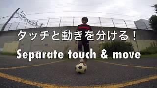 ボールタッチと動きを分けるトレーニング トラップアラウンド Trap ATW for training to separate touch and striding