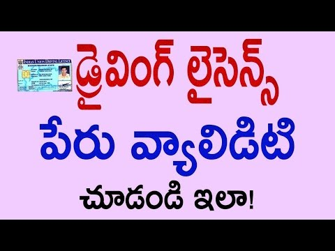 Online check driving licence 4b