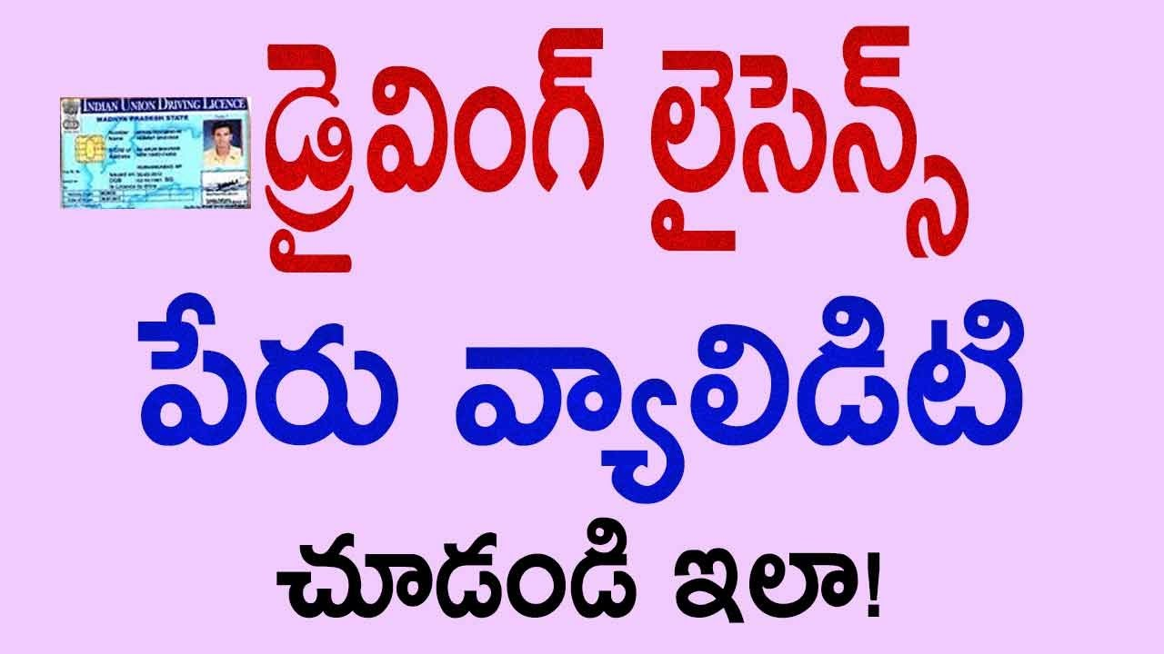 Check Driving Licence Name Validity Online for A P & Telangana