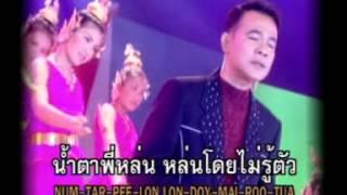 วอนรัก ยอดรัก สลักใจ Karaoke