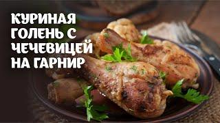 Куриная голень с чечевицей на гарнир видео рецепт | простые рецепты от Дании