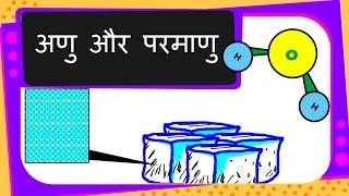 Science - Matter - Molecules and Atoms - Hindi