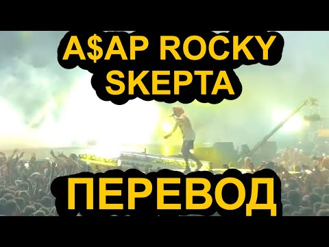 Asap Rocky feat. Skepta - Praise the Lord (Da Shine) live перевод